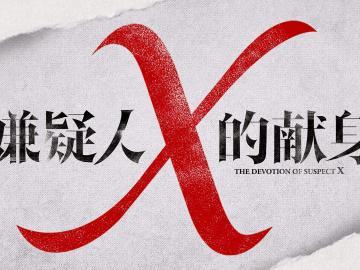 东野圭吾《嫌疑人X的献身》经典语录 生而为人,难以抛开自尊