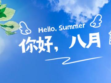 七月再见,八月你好的美好心情说说    八月第一天朋友圈说说