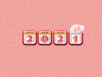 2021新一年的問候語