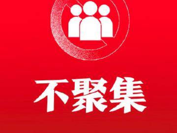 春节防疫27字倡议 不侥幸,不隐瞒