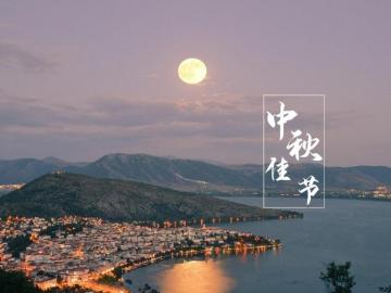中秋节祝福语大全送客户