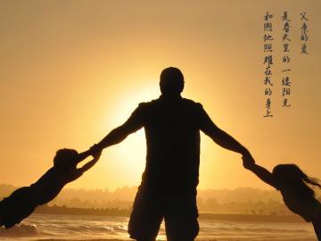 """父亲节文案,""""父""""出所有爱"""