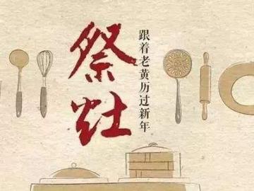 小年快到了春节的脚步也就近了的祝福说说
