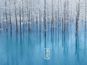 冬至时节的温馨祝福语 愿你的快乐如期而至,幸福无所不至