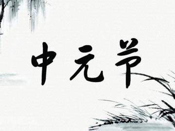 中元节来临之际,经典古诗词寄托思念