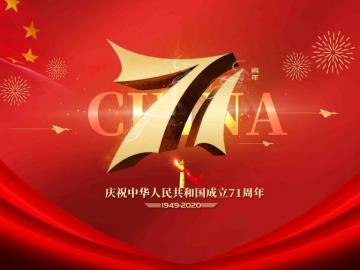 2020最新国庆节祝福语 |祝祖国节日快乐~