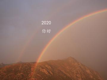 2020年即将来临的心情说说