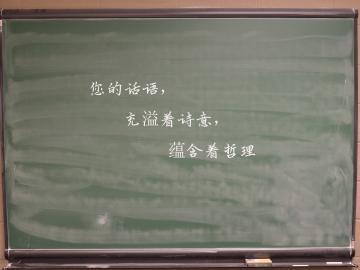 2019年关于教师节美好的祝福语