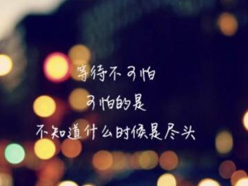 漫长又煎熬的等待心情句子 一种煎熬,一种等待