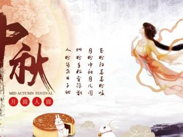 中秋节老乡聚会致辞
