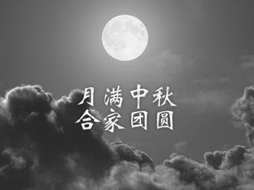 中秋节的唯美节日说说