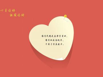 给祖国母亲生日的祝福语:冬有雪白和宁静,祖国四季皆似锦