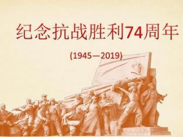 抗战胜利74周年说说