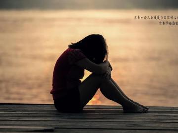让对方看到心疼的伤感句子  痛到麻木,才能笑得畅快淋漓
