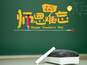 祝福教师节快乐的说说