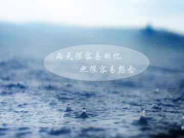 适合下雨天发的唯美伤感句子朋友圈心碎说说