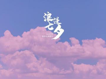 七夕浪漫宣言超甜告白文案