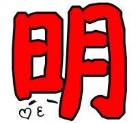 大学生暑假英语周记_关于运动会的祝福语_祝福语_国庆节祝福语简短_祝美女漂亮生日 ...