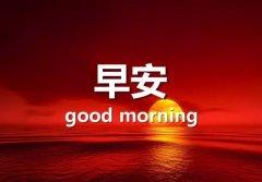关于问候早安的句子说说简短 愉快早安句子说说心情短信