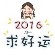 2019求好運表情包萌萌噠 新的一年你希望自己獲得什么
