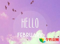2019你好二月图片说说 二月你好早安心情说说带图片