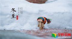 冬至快乐朋友圈说说大全带图片 冬至说说大全微信朋友圈