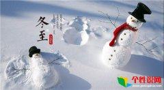关于冬至的说说经典说说大全带图片 冬至的经典说说大全