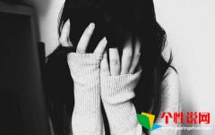 2018微信伤感网名听哭了 让对方看到心疼的伤感网名大全