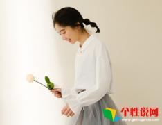 2019微信网名经典四个字情侣一对 好听又幸福独特情侣名字