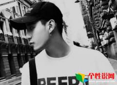 2019最新男生网名大全内涵有个性 深夜蹲大街