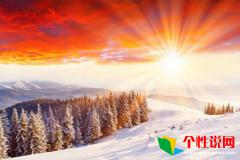 关于冬至的暖心励志网名大全 适合冬至的好听的励志名字