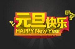 2019元旦新年零点微信朋友圈祝福语 2019猪年新年祝福语有哪些