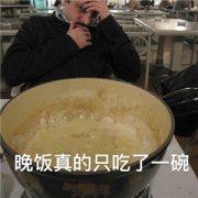 吃饭的沙雕图表情包无水印 关于吃饭的沙雕表情包