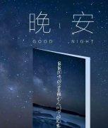 晚安心语经典语录说说心情配图2019最新版