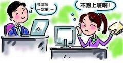 过完春节要上班的心情说说 假期结束要上班的心情语句说说