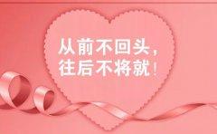 发朋友圈2019早安心语励志图片说说带字的